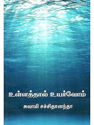 Andrada Vazhull Anmigam- Dive Deep and Soar High (Tamil)