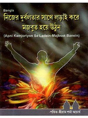 Apni Kamjoriyon Se Ladein- Majboot Banein (Bengali)