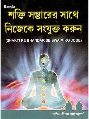 Shakti Ke Bhandar Se Swaim Ko Jode (Bengali)
