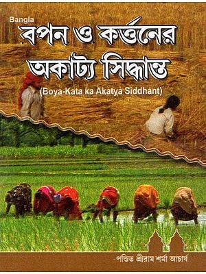 Boya Kata ka Akatya Siddhant (Bengali)