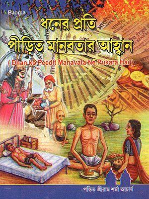 Dhan Ke Peedit Manavata Ne Pukara Hai (Bengali)