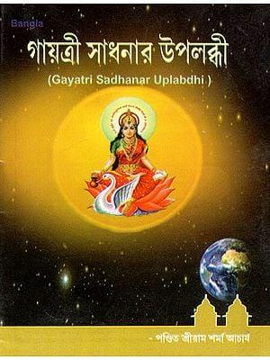 Gayatri Sadhanar Uplabdhi (Bengali)
