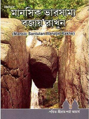Mansic Santulan Banaye Rakhe (Bengali)