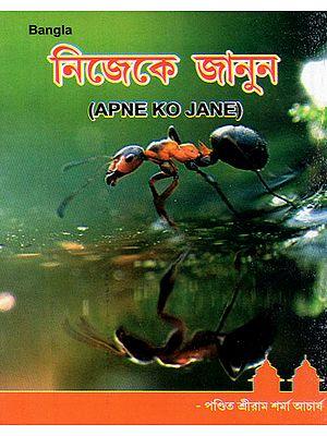 Apne ko Jane (Bengali)