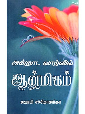 Anrata Lalvil Anmikam- Mundane to Spiritual (Tamil)