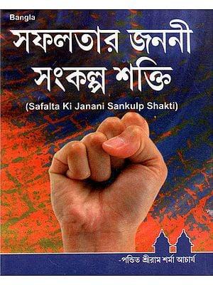 Safalta Ki Janani Sankulp Shakti (Bengali)