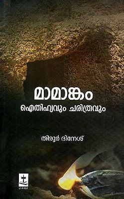 Mamangam Aytheehyavum Charitravum (Tamil)