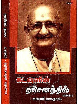 Kadavulin Darisanathal- In the Vision of God in Tamil (Set of 2 Volumes)
