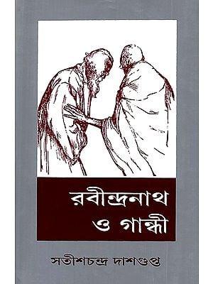 Rabindranath O Gandhi (Bengali)