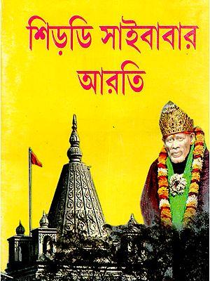 Shirdi Sai Baba Aarti (Bengali)