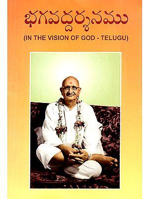 Bhagavath Darshanamu- In The Vision of God (Telugu)