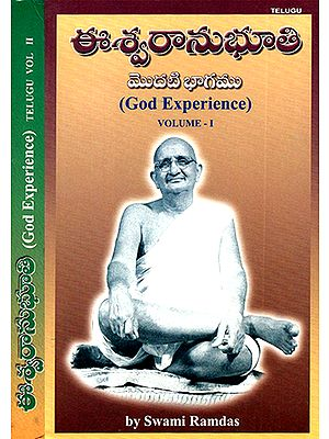 Eshwara Anubooth- God Experience in Telugu (Set of 2 Volumes)