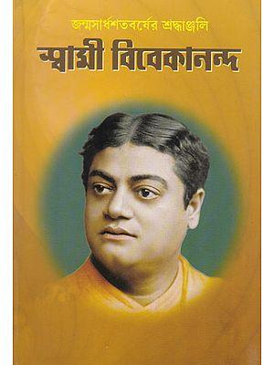 Swami Vivekananda (Bengali)