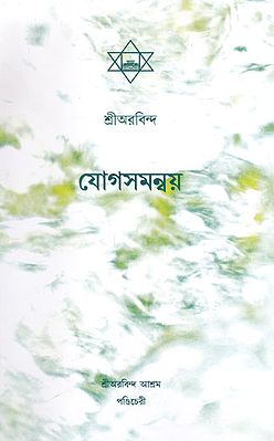 Yogsamanbaye (Bengali)