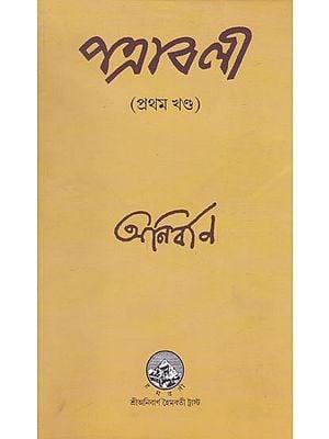 Patrawali (First Part in Bengali)
