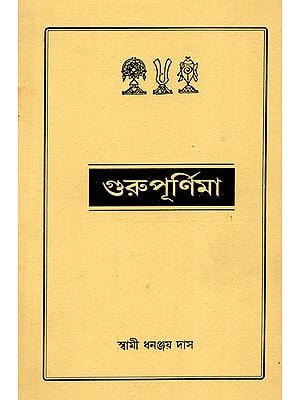 Gurupurnima (An Old and Rare Book in Bengali)