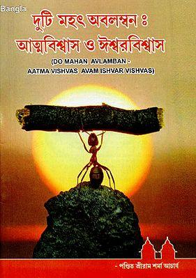 Do Mahan Avlamban - Aatma Vishvas Avam Ishwar Vishwas (Bengali)