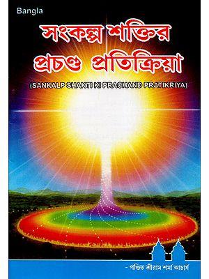 Sankalp Shakti Ki Prachand Pratikriya (Bengali)