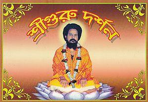 শ্রীগুরু দর্শন: Shri Guru Darshan (Bengali)