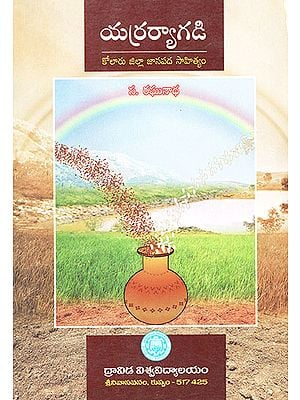Yerra Ryagadi : Folks Literature of Kolar District (Telugu)