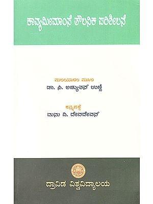 Kavyameemamse Thoulanika Parisheelane (Kannada)
