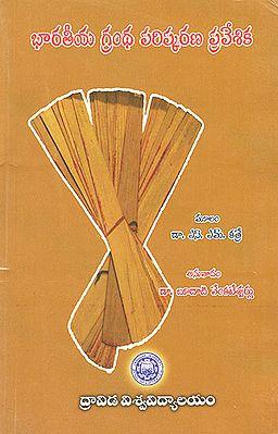 Bharatiya Grantha Parishkarana Pravesika (Telugu)