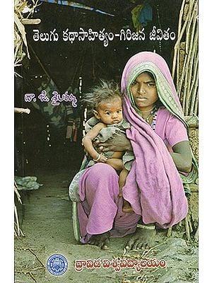 Telugu Katha Sahithyam Girijana Jeevitham (Telugu)