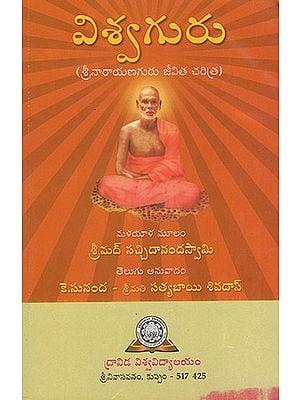 Viswa Guru : Sri Narayana Guru Jeevitha Charitra (Telugu)