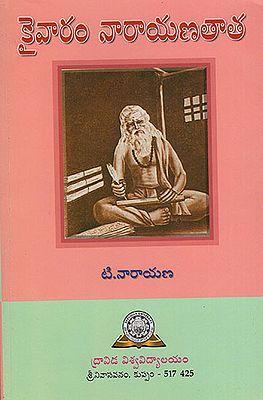 Kaivaram Narayanatata (Telugu)