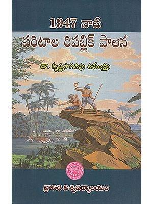 1947 Naati Paritala Republic Palana (Telugu)