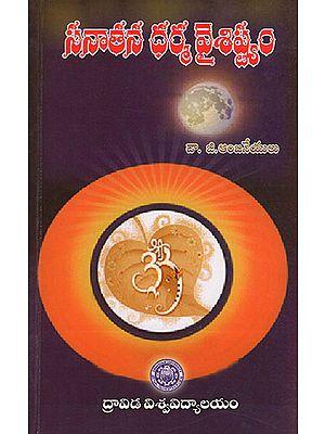 Sanatana Dharma Vaisishtyam (Telugu)