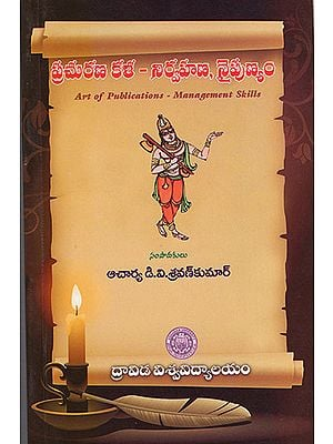 Prachurana Kala- Nirvahana, Naipunyam : Collection of Essays (Telugu)