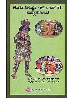 Kangundi Kuppam Beedi Naatakagalu- Shastranushilane (Kannada)
