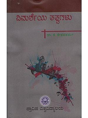Vimarsheya Tathvagalu (Kannada)