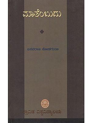 Mathembudu (Kannada)