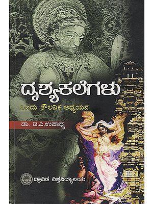 Drishyakalegalu Ondu Thoulanika Adhyayana (Kannada)
