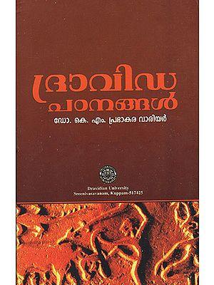 Dravidabhasasa Strapathanannal (Malayalam)