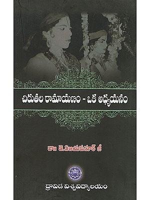 Chirutala Ramayanam- Oka Adyayanam (Telugu)