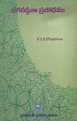 Bhagvadgita Prabodhamu (Telugu)