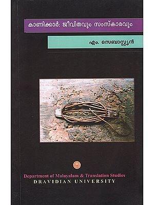 Jeevithavum Samskaravum- Kanikkar : Life and Culture (Malayalam)