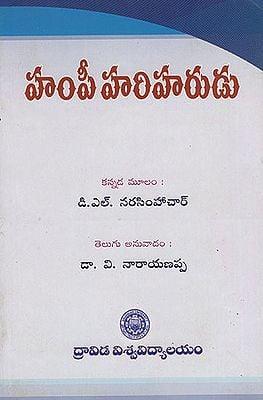 Hampi Hariharaoj (Telugu)