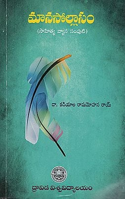 Maanasollasam : Sahithya Vyaasa Samputi (Telugu)
