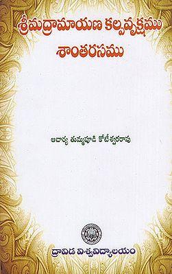 Srimadramaayana Kalparvrikshamu Santarasamu (Telugu)