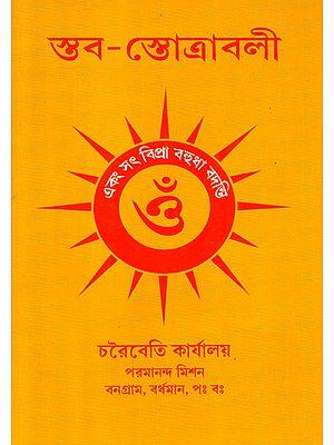 Staba- Stotraboli (Bengali)