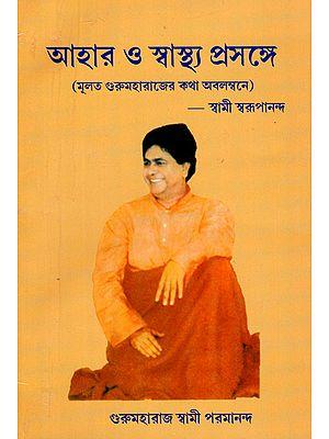 Aahar O Swastha Prasanga (Bengali)