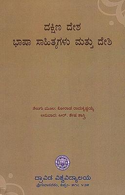 Daksina Desa Bhasah Sahityagalu Mattu Desi (Kannada)