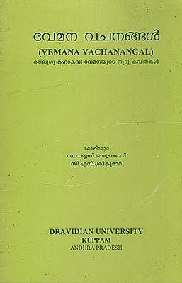 Vemana Vachanagal (Kannada)