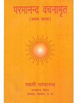 परमानन्द वचनामृत- Parmananda Vachnamrit (I Part)