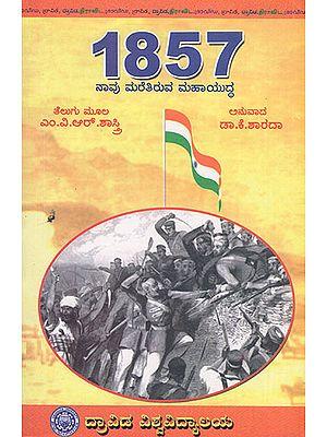 1857 Nanvu Maretiuva Mahaayuddha (Kannada)