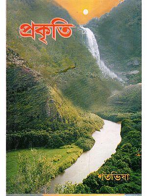 Nature (Bengali)